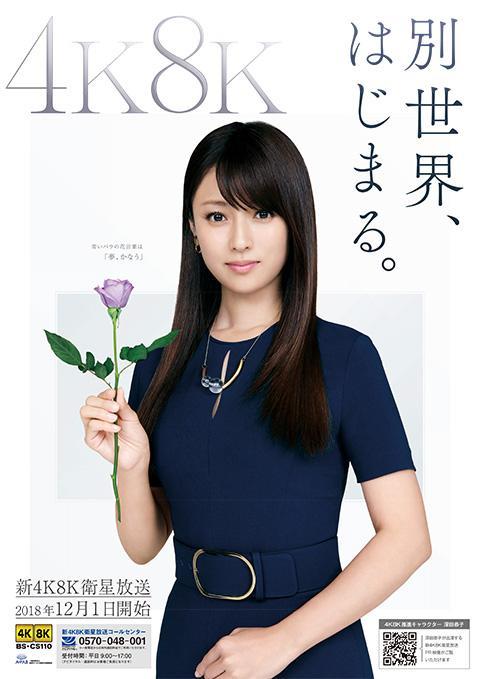 深田恭子 4k