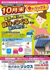 太陽光発電 蓄電池 補助金 相談会 リックス 飯田市 豊丘村 松川町
