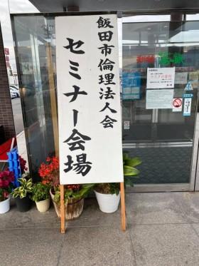 リックス 倫理法人会 講話 飯田市