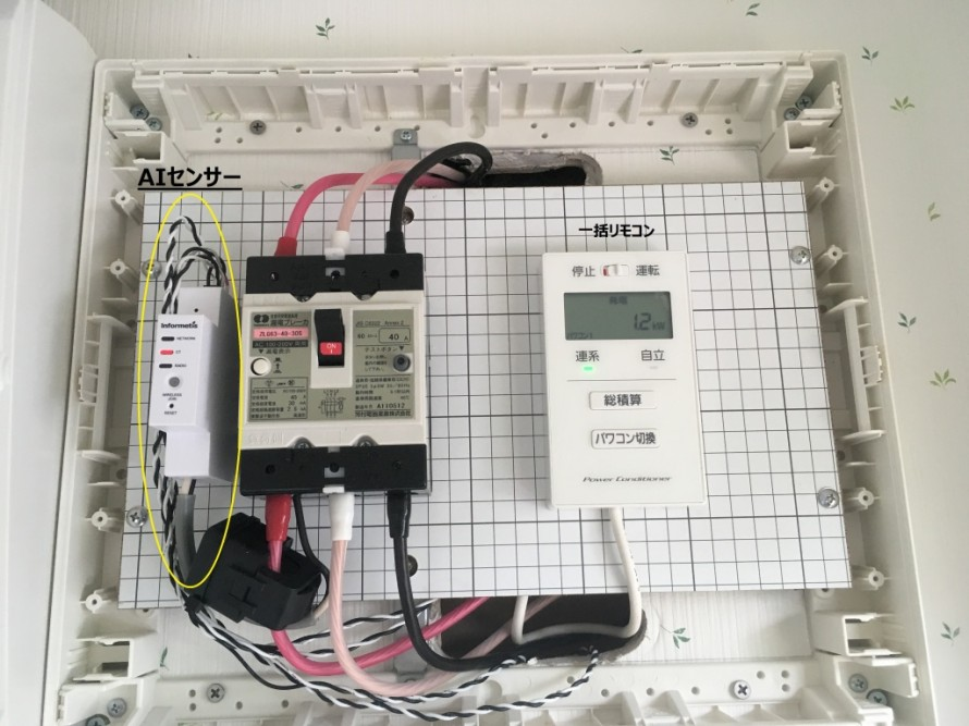 飯田市 太陽光 AIセンサー