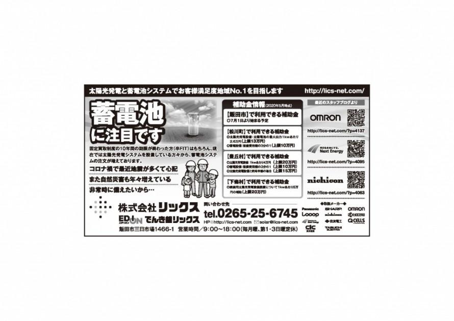 蓄電池補助金 松川町 豊丘村 飯田市