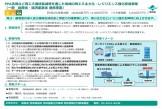 株式会社リックス ストレージパリティの達成に向けた太陽光発電設備等の価格低減促進事業 飯田市 長野県
