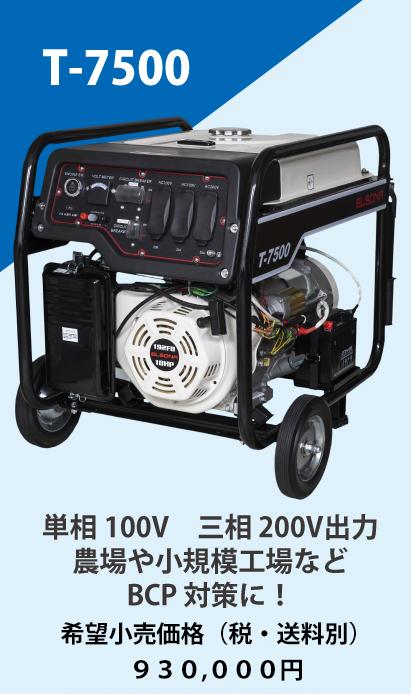エルソナ リックス 長野県 ハイブリッド式発電機