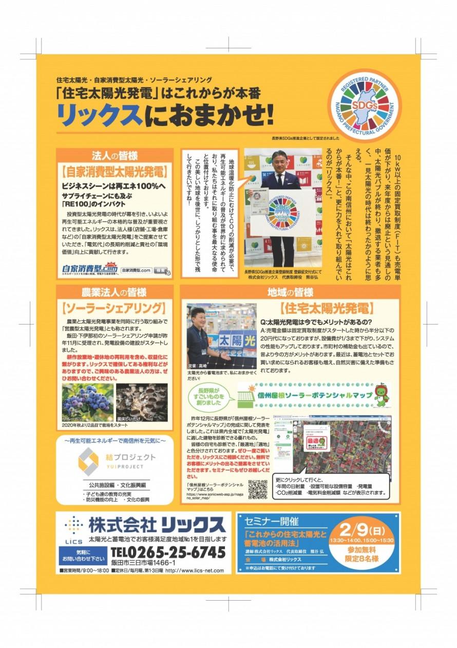 蓄電池 リックス様Yuika2月号原稿 (1)