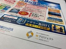 リックス アザリー飯田FC 優勝 結プロジェクト