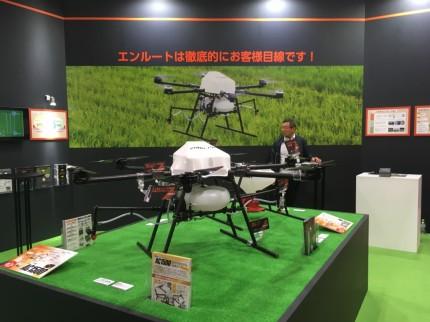 農業ワールド2018