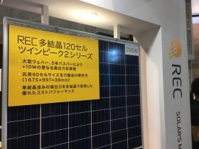太陽光発電 REC 飯田市 リックス