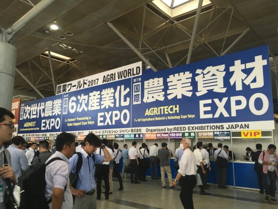 農業ワールドEXPO