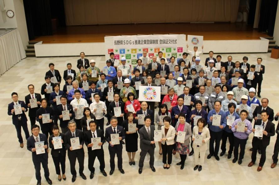 長野県 SDGs リックス