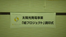 結プロジェクト 泰阜村