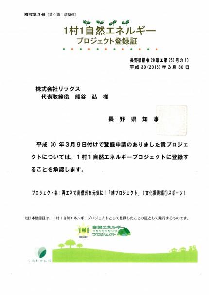 1村1自然エネルギープロジェクト