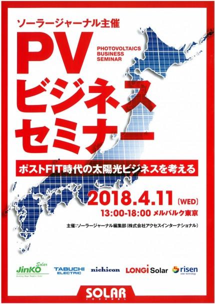 PVビジネスセミナー