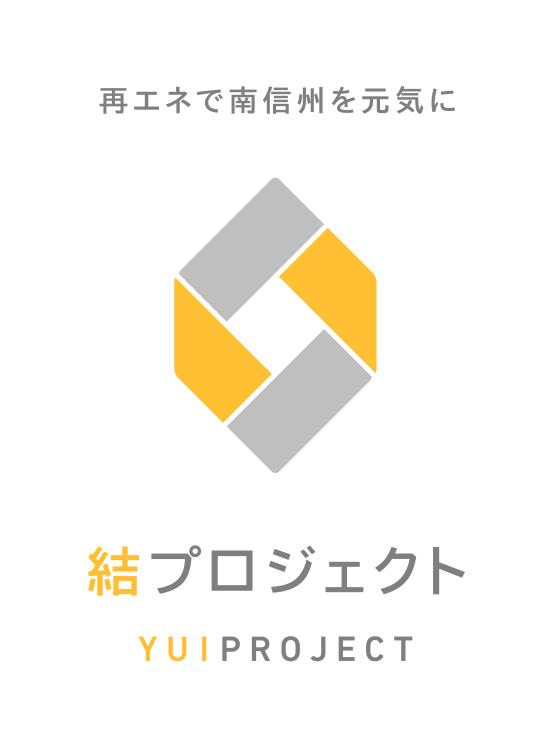 結プロジェクト