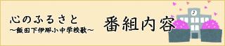 心のふるさと飯田下伊那小中学校歌