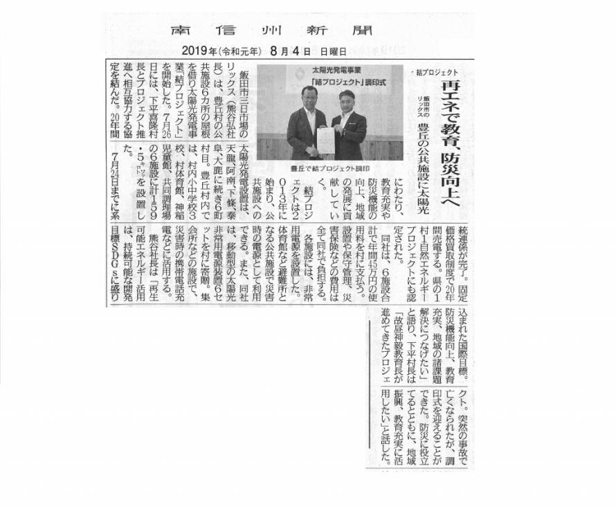 結プロジェクト 20190804南信州新聞