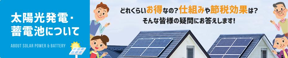 太陽光発電・蓄電池について