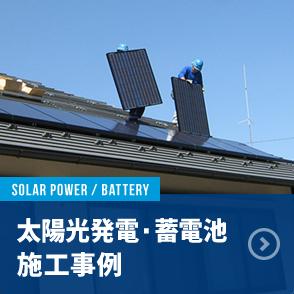 株式会社リックスが飯田下伊那で手掛けた太陽光発電・蓄電池施工例