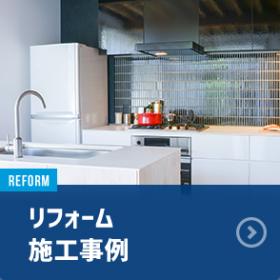 株式会社リックスが飯田下伊那で手掛けたリフォーム施工例