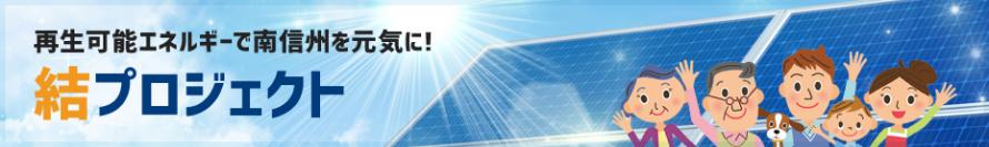 再生可能エネルギーで南信州を元気に!結プロジェクト