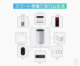 iot-home-appliances-10_01