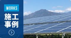 株式会社リックスが飯田下伊那で手掛けた太陽光発電・蓄電池・リフォーム施工事例