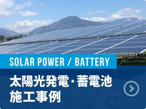 太陽光蓄電池施工事例