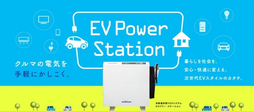 EVパワーステーション リックス 飯田下伊那