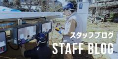 staffblog